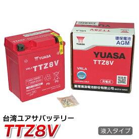 バイク バッテリー YTZ8V 互換 【TTZ8V】 台湾 ユアサ (互換: YTZ8V DTZ8V GTZ8V FTZ8V YTX7L-BS) YUASA 台湾ユアサ 台湾YUASA 液入り PCX CRF250 ラリー MT-25
