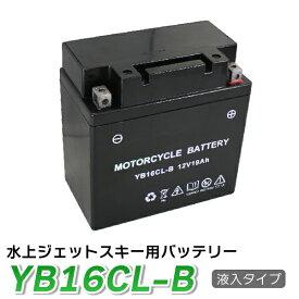 ジェットスキー バッテリー YB16CL-B ヤマハ全モデル適合 充電・液注入済み( YB16CL-B FB16CL-B OTX16CL-B ) SEA-DOO 3D LRV GTI(LE/RFI/RX) GSX(LTD/RFI) GTS SP/SPX/SPI カワサキ Xi Sport 750 750 X-4 など マリンジェット 水上バイク 水上ジェットスキー 送料無料
