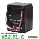 【1年保証・充電済み】高性能バッテリー YB2.5L-C(SB2.5L-C YB2.5L-C-2 FB2.5L-C)互換