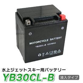 ジェットスキー バッテリー YB30CL-B SEE-DOO 4ストローク 充電・液注入済み( YB30L-B FB30L-B ) GTX 4-TEC RXT RXP WAKE155 WAKE215 マリンジェット 水上バイク バッテリー 水上ジェットスキー バッテリー 送料無料