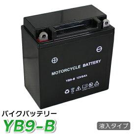 バイク バッテリー YB9-B 充電・液注入済み (互換: SB9-B GM9Z-4B BX9-4B FB9-B ) 1年保証 送料無料 シルクロードCT250 VTZ250 エリミネーター CBX250S(RS) CD125ベンリィ GB250クラブマン
