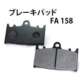 ブレーキパッド FA158 KAWASAKI・フロント SUZUKI・フロント BEHRINGER MOTOMASTER PRO ONE VERTEMATI・フロント PRE TECH KR-1S メール便 送料無料