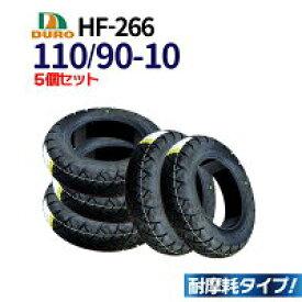 5本セット DURO 110/90-10 バイク タイヤ HF-266 61J 交換用 タイヤ 10インチ デューロ 高品質 Z1 125 フリーウェイ ベンリィ ギア 送料無料