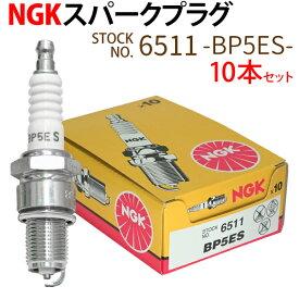 NGK スパークプラグ BP5ES 6511 ターミナル分離形 10本 バイク プラグ 点火プラグ ヤマハ ゴルフカー ヤンマー 耕耘機 除雪機