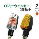 バイク ウインカー 2個セット オレンジ クリアレンズ 選択 CBウインカー ブラック 汎用 ウィンカー アメリカン リアウ…