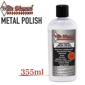 [White Diamond] METAL POLISH 355ml 金属 酸化 汚れ除去 ツヤ出し コーティング 鏡面仕上げ 磨き剤 仕上げ剤 ホイール アクセサリー 研磨剤 コンパウンド ホワイトダイヤモンド 送料無料