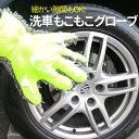 洗車 もこもこグローブ 1個入り ホイール ボディ 細かい隙間も楽々 汚れ落とし マイクロファイバーで優しい洗い心地 …