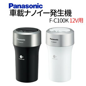 Panasonic/パナソニック 車載用(DC12V) ナノイー発生器 F-C100K ブラック nanoe 車用 空気清浄機 黒 白 F-C100K-K F-C100K-W