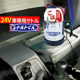 車載 ケトル 24V シガーソケットで880mlのお湯が沸かせる ポット 電子ケトル 車載 ポット 電気ケトル 電気ポット DC 24V 湯沸かし器 24V レトルトくん 送料無料