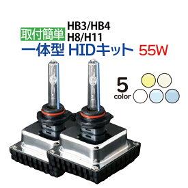 HID 55W mini 一体型 HIDキット H11 H8 HB3 HB4 フォグ ヘッドライト オールインワン 一体型HID フォグランプ ヴォクシー プリウス エスティマ ヴェルファイア アクア シエンタ ムーヴ オデッセイ N-BOX …ete
