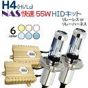 【快速起動】 HID H4 キット 55W 12V (Hi/Lo) 純正ゴムカバーがそのまま使える 2206バルブ リレーレス リレーハーネス…