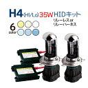 HID H4 キット 35W 12V (Hi/Lo) リレーレス リレーハーネス 選択 HIDキット ヘッドライト ハイエース アルファード N-…