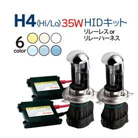 HID H4 キット 35W 12V (Hi/Lo) リレーレス リレーハーネス 選択 HIDキット ヘッドライト ハイエース アルファード N-BOX フィット タント ミラ クラウン ワゴンR ハイラックスサーフ…ete 1年保証 送料無料