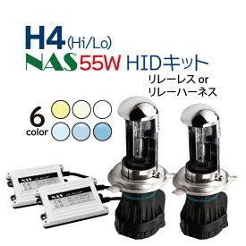 NAS HID H4 キット 55W 12V (Hi/Lo) リレーレス リレーハーネス 選択 HIDキット ヘッドライト ハイエース アルファード N-BOX フィット タント ミラ クラウン ワゴンR ハイラックスサーフ…ete バラスト3年保証 送料無料