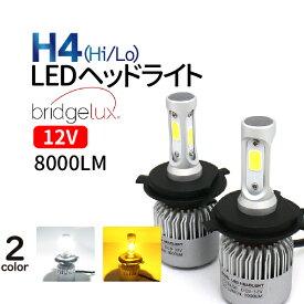 H4 LED ヘッドライト (Hi/Lo) 9V-12V ledヘッドライト 8000lm h4 ホワイト アンバー (イエロー)選択 12V H4 LED バイク led h4 バルブ イエロー ハイエース アルファード N-BOX フィット タント ミラ クラウン ワゴンR ハイラックスサーフ …ete 1年保証
