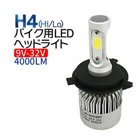 バイク用 1本 H4 LED ヘッドライト (Hi/Lo) 9V-32V ledヘッドライト h4 12V H4 LED バイク トラック 普通車 1年保証 送料無料
