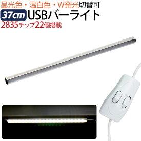 USB LEDライト 37cm バーライト マグネット 22LED 白昼食・温白色 中間スイッチで切り替え可 PC周辺機器 デスクライト 卓上ライト 車中泊 夜 夜間 電灯 送料無料