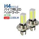 バイク用 H4 LED 4面 COB ヘッドライト 2本セット (Hi/Lo)12V ledヘッドライト h4 ホワイト 1100LM (1本 550LM)H4...