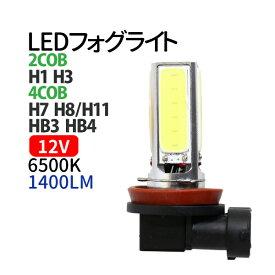 LED フォグライト H1 H3 H7 H8/H11 HB3 HB4 LED 4面 COB フォグ 2本セット 12V ledフォグライト ledフォグランプ ホワイト 1400LM (1本 700LM)1年保証 送料無料