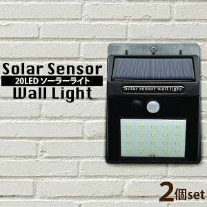 2個セット 人感センサーライト 屋外 ソーラー 電気工事不要 防犯ライト ソーラー充電 防水 コンセントなし LED センサーライト 20LED センサーライト 屋外 ソーラー センサーライト 屋外 ソー