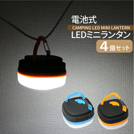 電池式 LEDミニランタン 4個セット カラビナ付き マグネット内臓 LED 災害時 アウトドア 送料無料