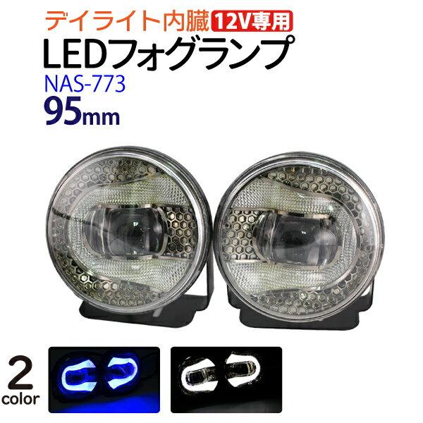デイライト内臓 LEDフォグランプ φ95mm 12V 汎用 ブルー ホワイト 選択 led フォグランプ 汎用 LED フォグランプ LED 12V LED カー用品 送料無料 【NAS-773】
