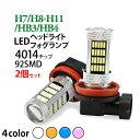LED H7 H8 H11 HB3 HB4 32W 92SMD 4014チップ led ヘッドライト フォグ 12V ホワイト/アンバー(イエロー)/ピンク/ブ...