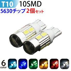 LED T10 5W 10SMD 5630チップ 2個セット プロジェクターレンズ LED T10/T16 拡散 led t10 ウェッジ球 5630 t10 t16 ポジションランプ バックランプ テールランプ ポジション球 ナンバー灯 ライセンスランプ t10 バルブ ポイント消化 メール便 送料無料