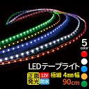 ledテープ 90cm 1210チップ 極細4mm 12V ledテープライト 90cm ledテープ 防水 ledテープ 1210 led テープ 車 led テ…