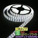 LEDテープ 5m 防水 600SMD 12V/24V 選択 高防水性 シリコンチューブ LED2列タイプ LEDテープ 防水 IP65 5050チップ 60…