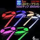 LEDテープ 5m 防水 12V/24V 選択 LEDテープ 防水 IP44 5050チップ 300SMD LEDテープラ...