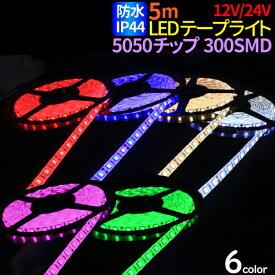 LEDテープ 5m 防水 12V/24V 選択 LEDテープ 防水 IP44 5050チップ 300SMD LEDテープライト 24V 12V LEDテープ 防水 ledテープ 正面発光 間接照明 看板照明 棚下照明 イルミネーション ホワイト 電球色 レッド ブルー グリーン メール便 送料無料