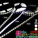 LEDテープ 10m ホワイト 電球色 IP20 間接照明 LEDテープ 防水 5730チップ 600SMD LEDテープライト 12V LEDテープ 防…