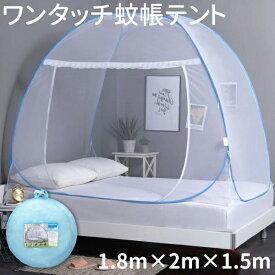 ワンタッチで設置 蚊帳テント 軽量 1人~2人用 約180×200cm×150cm 蚊帳 テント スタンドタイプ クイーンベッドサイズ 送料無料