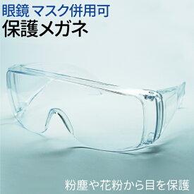 オーバーグラス クリア NG-2010 ウイルス 花粉 対策に 飛沫防止 メガネ併用可 マスク併用可 保護メガネ 防塵 ウイルス対策 感染 予防 送料無料