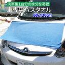 マイクロファイバー 車のバスタオル 洗車後1台分の水分を吸収!【60 x 120cm】洗車 タオル スポンジ洗車より優しい洗…