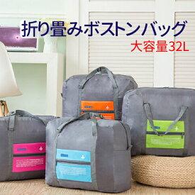 ボストンバッグ 折りたたみバッグ 旅行 トラベル お泊り 収納 旅行用品 大容量 軽量 便利 持ち運び 持ち歩き メール便 送料無料
