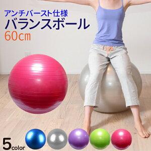 耐荷重250kg バランスボール 60cm 空気入れ 付属 ピンク シルバー 選択 バランスボール バランスボール 60 アンチバースト ポンプ式 ヨガボール エクササイズ ストレッチ 骨盤矯正 送料無料