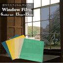 【お試しサンプル】窓ガラス フィルム 断熱 UV 99%カット 6色セット 【15cm×15cm】 マジックミラー フィルム 目隠し…