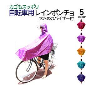 かごもカバーできる! レインポンチョ 自転車 フリーサイズ 携帯袋つき つば付き ポンチョ レインコート レインウェア レディース メンズ バイク かっぱ おしゃれ カッパ 合羽 レインポンチョ 防水 メール便 送料無料