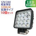 作業灯 LED 48W 10個セット 広範囲に明るい拡散タイプ 12V/24V 3200LM 6000K(ホワイト) 広角 LED作業灯 ワークライト …