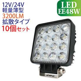 作業灯 LED 48W 10個セット 広範囲に明るい拡散タイプ 12V/24V 3200LM 6000K(ホワイト) 広角 LED作業灯 ワークライト 防水 フォークリフト トラック 船舶 倉庫作業 作業用 ライト 12V 24V [EE48W-10P]