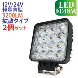 作業灯 LED 48W 2個セット 広範囲に明るい拡散タイプ 12V/24V 3200LM 6000K(ホワイト) 広角 LED作業灯 ワークライト 防水 フォークリフト トラック 船舶 倉庫作業 作業用 ライト 12V 24V [EE48W-2P]