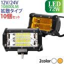 作業灯 LED 72W 10個セット 12V 24V 兼用 10800LM 小型 ホワイト イエロー 選択 ワークライト 広範囲に明るい拡散タイ…