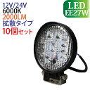 作業灯 LED 27W 10個セット 丸形 広範囲に明るい拡散タイプ 12V/24V 2000LM 6000K(ホワイト) 広角 LED作業灯 ワークラ…