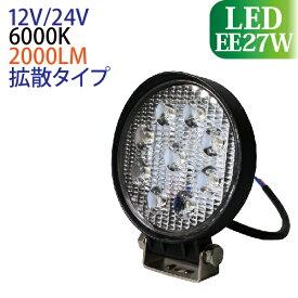 作業灯 LED 27W 丸形 広範囲に明るい拡散タイプ 12V/24V 2000LM 6000K(ホワイト) 広角 LED作業灯 ワークライト 防水 フォークリフト トラック 船舶 倉庫作業 作業用 ライト 12V 24V