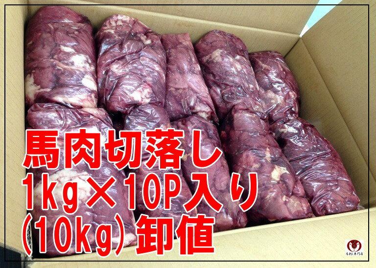 【送料無料】馬肉 切落し10kgセット (1kg ×10P ) 馬肉/業務用/メガモリ 【smtb-t】