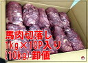 【送料無料】馬肉 切落し10kgセット (1kg ×10P 入) ※訳ありの為特価