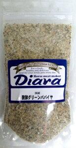 醗酵グリーンパパイヤ 粉末 150g 【無添加】【国産】※ペット 【ディアラ】