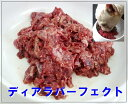 ペット馬肉 ディアラパーフェクト 500g(50g×10P) 【あす楽対応】etc